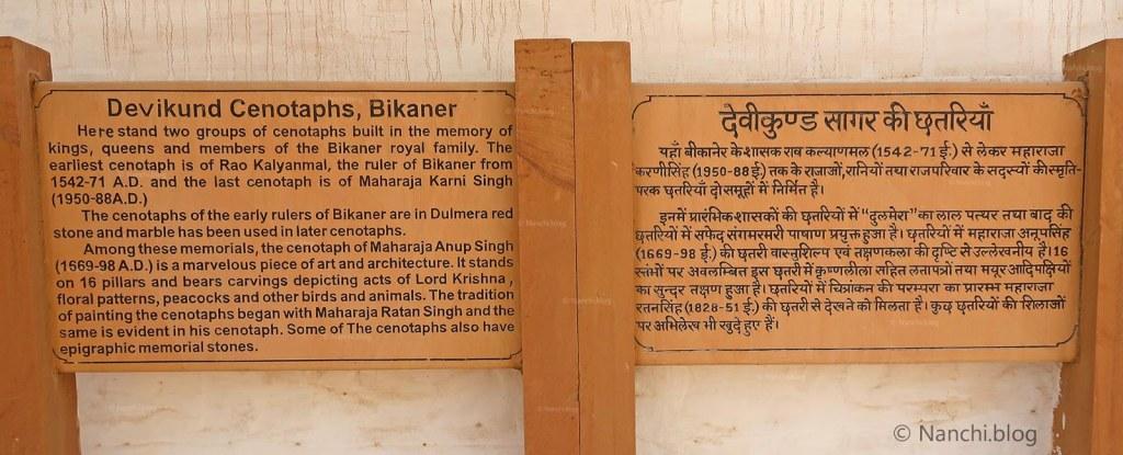 Devikund Cenotaphs, The Royal Cenotaphs, Bikaner