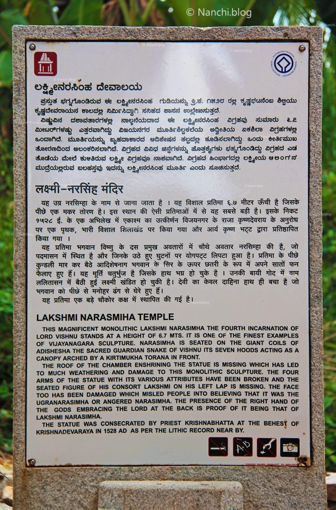 Information on ASI Board, Lakshmi Narasimha Temple, Hampi, Karnataka
